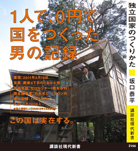 Bookcover-dokuritsukokka